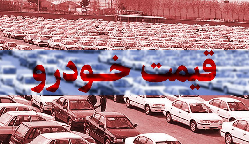 قیمت خودرو در بازار آزاد؛ ۲۵ شهریور