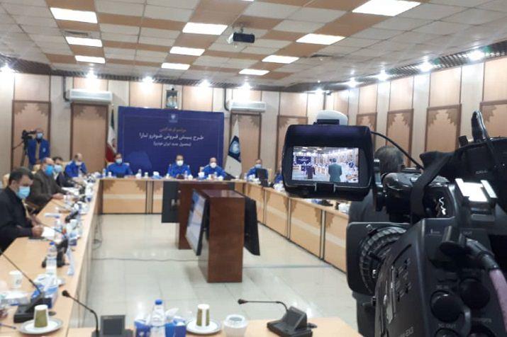 فردا؛ قرعهکشی طرح پیش فروش ایران خودرو