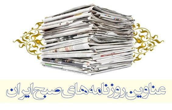 صفحه اول روزنامه های امروز