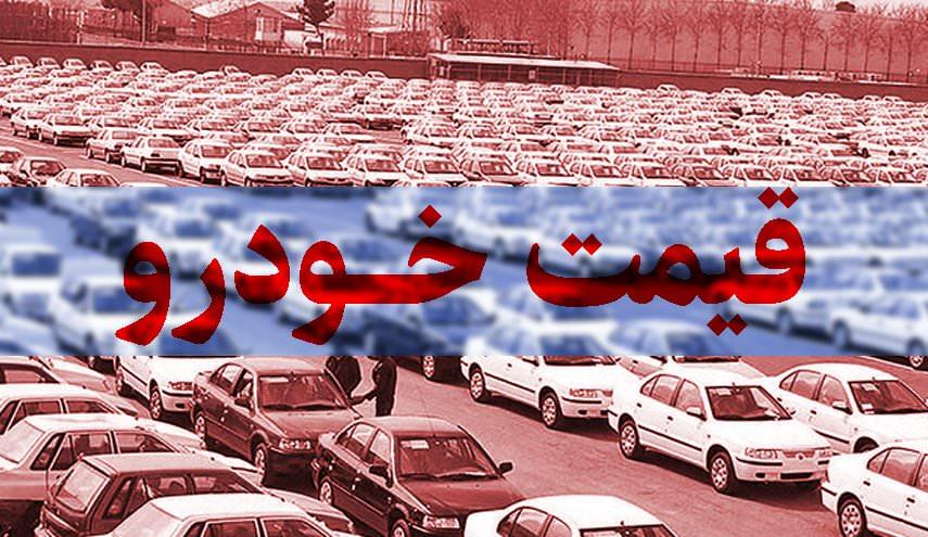 قیمت روز خودرو در ۲۹ تیر ۱۴۰۰